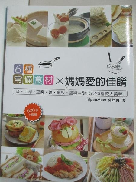 【書寶二手書T1/餐飲_KOW】6種常備食材╳媽媽愛的佳餚_hippoMum吳嶺潸