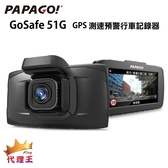 PAPAGO GoSafe 51G GPS 測速 行車記錄器 1440P(贈送8G記憶卡)