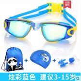 兒童泳鏡男童女童泳鏡泳帽套裝寶寶防水游泳眼鏡 全館免運