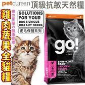 【培菓平價寵物網】(送購物金50元)GO》雞肉蔬果皮毛保健系列貓糧-3磅1.36公斤(可超取)