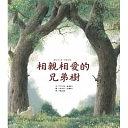 二手書博民逛書店 《Brother Trees That Love Each Other》 R2Y ISBN:9789579125833