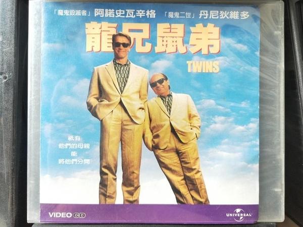挖寶二手片-V05-050-正版VCD-電影【龍兄鼠弟】-阿諾史瓦辛格 丹尼狄維多(直購價)