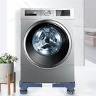 洗衣機底座通用全自動托架置物架滾筒移動萬向輪墊高支架冰箱腳架 全館新品85折
