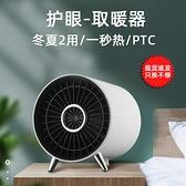 【新北現貨可自取】新款無葉桌面取暖器暖風機電暖氣家用節能迷你浴室熱風電暖器110V