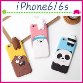 Apple iPhone6/6s 4.7吋 Plus 5.5吋 三隻傻熊背蓋 熊熊手機套 立體趴趴保護殼 可愛保護套 TPU手機殼