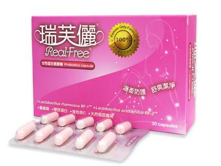 【普登】瑞芙儷®女性益生菌軟膠囊加贈2顆
