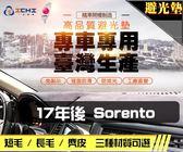 【短毛】17年後 Sorento 避光墊 / 台灣製、工廠直營 / sorento避光墊 sorento 避光墊 sorento 短毛 儀表墊