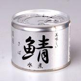 伊藤鯖魚罐-水煮 190g