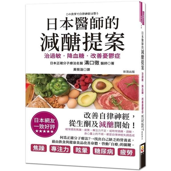 日本醫師的減醣提案:治過敏、降血糖,改善憂鬱症