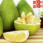 (買1送1)【鶴柚】花蓮鶴岡得獎41年老欉文旦1箱(10台斤)