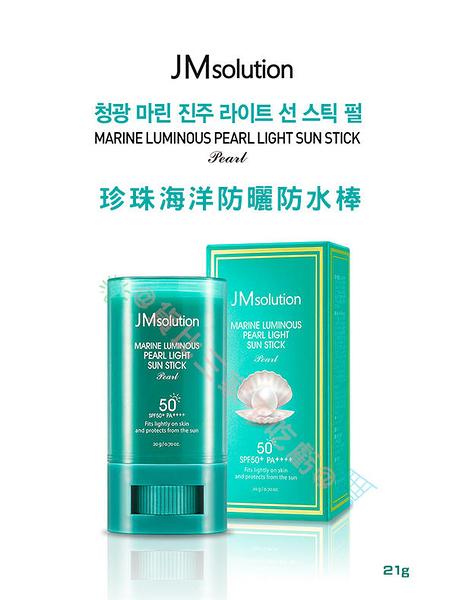 JM solution 青光珍珠海洋防曬棒 資生堂 防曬專科 紫外線 透明 水凝霜 美白 遮瑕膏 修飾 清爽 玩水 UV