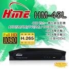 高雄/台南/屏東監視器 HM-45L 4路 H.265 1080P 環名HME 4合1 數位錄影主機 DVR主機