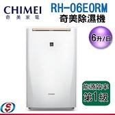 6公升【CHIMEI 奇美】時尚美型節能除濕機 RH-06E0RM/RH06E0RM