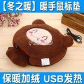 暖手墊新款冬季發熱加熱暖手保暖USB滑鼠墊帶護腕可拆洗   color shop