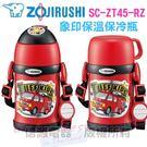 ☆新款上市★象印兒童兩用雙蓋保溫吸管水杯(SC-ZT45-RZ紅色) 450ml【新莊信源】
