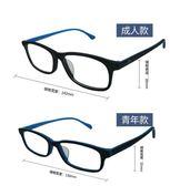 男女超愛兒童大愛款稀晶石手機眼鏡成人款防藍光輻射