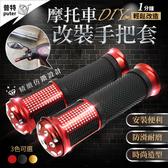 普特車旅精品【JC0000】摩托車改裝手把套 鋁合金加油器把手 彈力橡膠把 3色可選