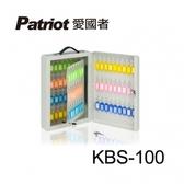 【愛國者】鑰匙保管箱(KBS-100)