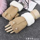 手套女 麂皮絨半指露指棉手套女冬季可愛韓版學生寫字保暖毛絨加厚半指 米蘭街頭
