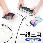 磁吸數據線蘋果充電線三合一iPhone手機一拖三快充oppo充電器線6磁鐵 娜娜小屋