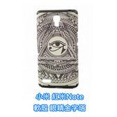 小米 紅米Note 手機殼 軟殼 保護套 貼皮工藝 眼睛金字塔