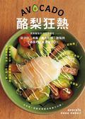 (二手書)酪梨狂熱:超營養、極美味、很簡單,從沙拉、丼飯、義大利麵、甜點到下酒菜的..