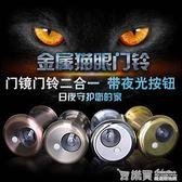 家用防盜門貓眼高清金屬門鏡帶門鈴一體二合一老式通用35mm帶後蓋
