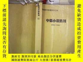 二手書博民逛書店中篇小說選刊2012罕見4-6Y203004