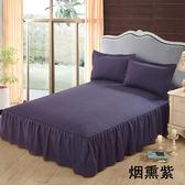 保潔墊 床罩床裙單件床裙式席夢思床套保護套防塵罩防滑2.0M床1.5床1.8米『潮流世家』