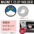 Hamee 日本 迪士尼 磁吸出風口手機架 手機支架 導航車架 冷氣架 手機座 (唐老鴨屁屁) 78-702343