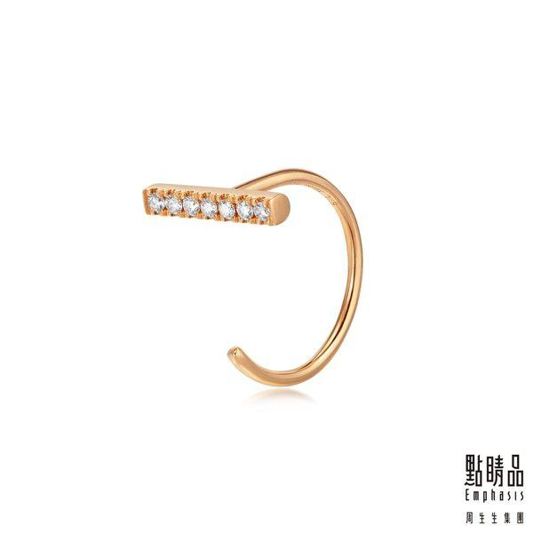 點睛品 Ear Play 18K鑽石耳環