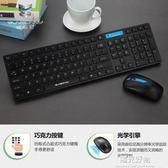 鍵盤無線鍵盤套裝筆記本台式電腦靜音游戲辦公家用鍵鼠省電 igo陽光好物
