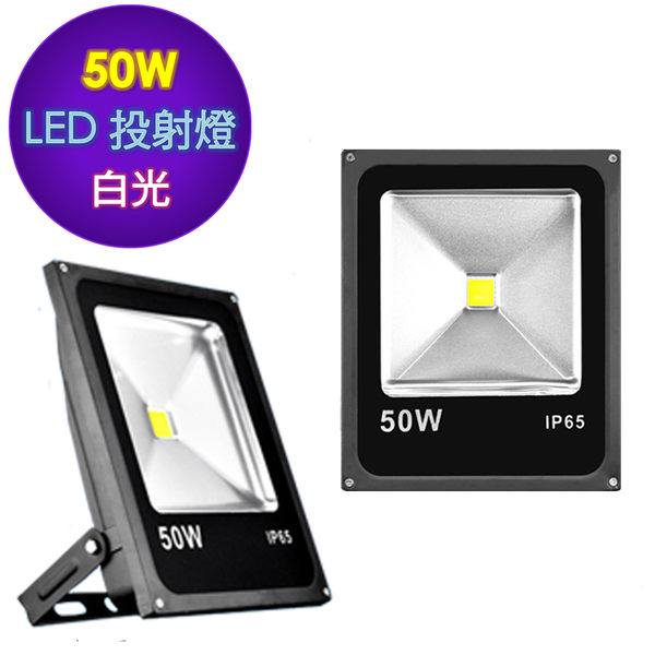 超薄型 經濟款投射燈 LED戶外燈 LED 50W 光源 50瓦散熱外殼 LED投光燈 LED探照燈 保修一年(白光)