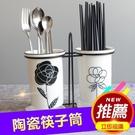 全館83折陶瓷筷子筒瀝水 家用筷子桶筷子盒 北歐收納置物架筷籠筷筒筷子籠