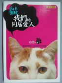 【書寶二手書T8/寵物_HCI】貓,我們的同居愛人_心岱