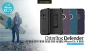 OtterBox Defender iPhone XS / X 專用  防禦者 軍規 極致 防摔 保護殼 附背夾