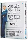 (二手書)銀光盔甲:跨國金融家35年的人性洞察