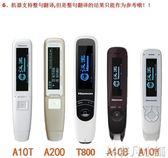 翻譯筆 電子詞典英語A20T800翻譯機掃描筆 非凡小鋪 LX