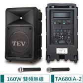 TEV 160W雙頻無線擴音機 TA680iA-2(160W)