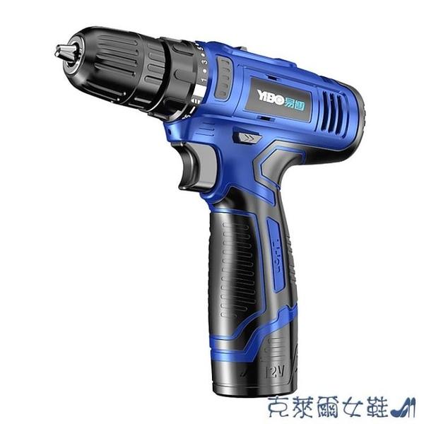 電鑽 易博鋰電鉆充電式12V手鉆小手槍鉆電鉆多功能家用電動螺絲刀電轉 快速出貨