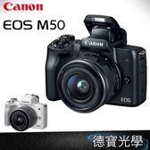 【下標前請註明顏色】 Canon EOS M50 + 15-45mm KIT 微單眼 VLOG 微型單眼 登錄送原廠電池 總代理公司貨