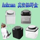 四個工作天出貨除了缺貨》Ankomn Turn-n-Seal 真空保鮮盒0.6L (蝦)