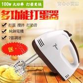 (快出)【現貨】打蛋器 110v電動攪拌機自動打蛋機手持攪拌器