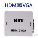 樂達數位 HDMI線 HDMI轉VGA線...