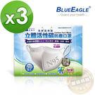 【醫碩科技】藍鷹牌NP-3DC*3台灣製成人立體活性碳口罩/口罩/立體口罩 超高防塵率 50入*3盒