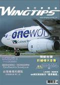 WINGTIPS飛行夢想誌 4月號/2019 第18期