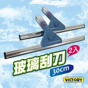 【VICTORY】玻璃刮刀30cm(2入) #1027001