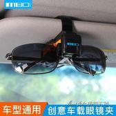 魅迪車載眼鏡架遮陽板卡片夾子眼鏡盒收納多功能通用汽車用品 後街五號