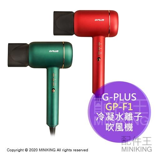 免運 公司貨 G-PLUS GP-F1 冷凝水離子 吹風機 負離子 保濕 大風量 速乾 智慧溫控 降噪 綠色 紅色