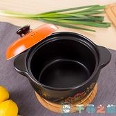 砂鍋耐高溫瓦罐湯煲家用燃氣煲仔飯湯鍋【千尋之旅】